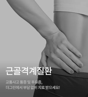 근골격계질환